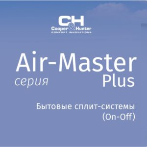 Серия Air-Master Plus