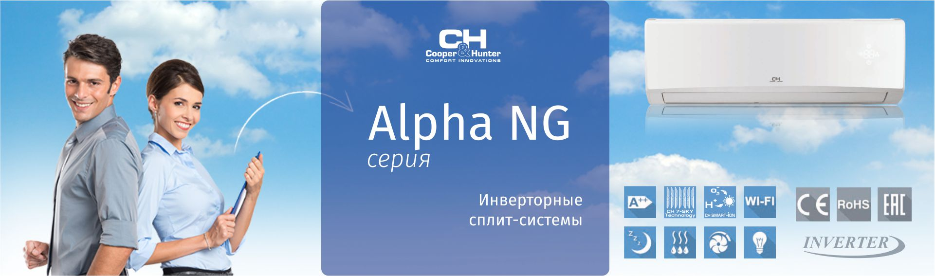 Серия Alpha Inverter (NG)