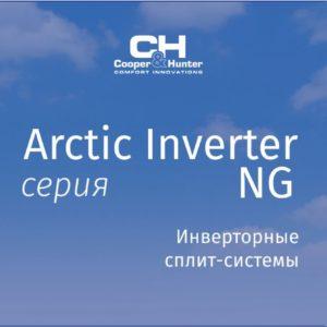 Серия Arctic Inverter NG