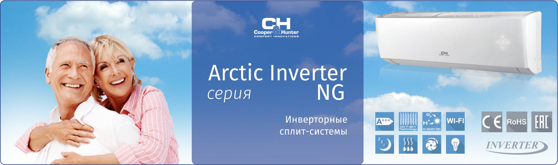 Серия Arctic Inverter