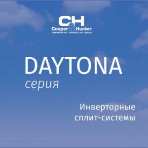 Серия Daytona
