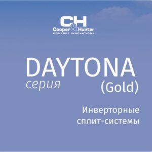 Серия Daytona (Gold)