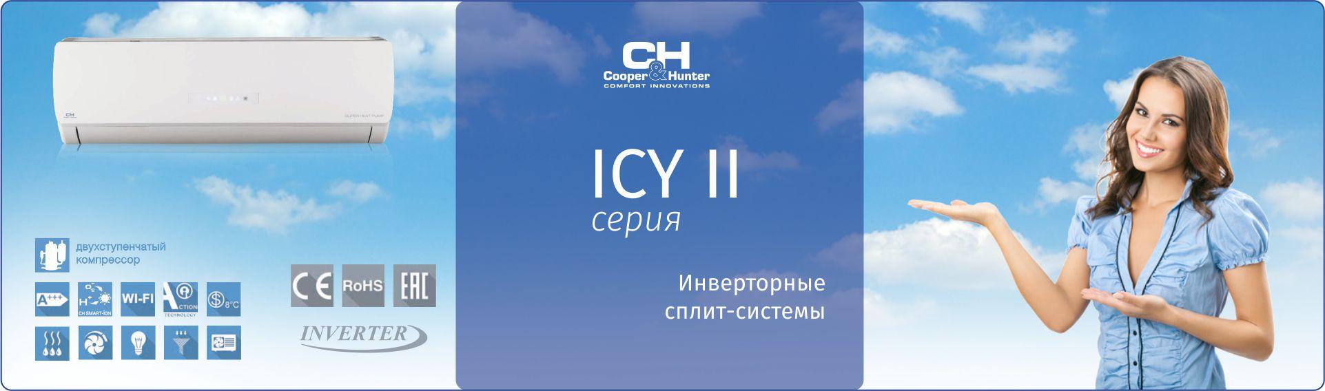 Серия ICY II