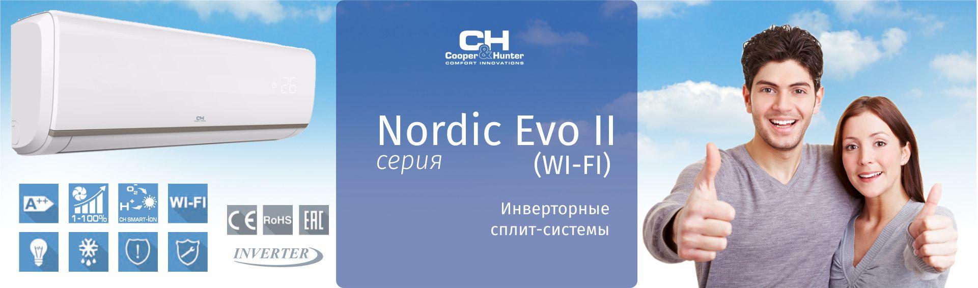 Серия Nordic Evo II (Wi-Fi, Inverter)