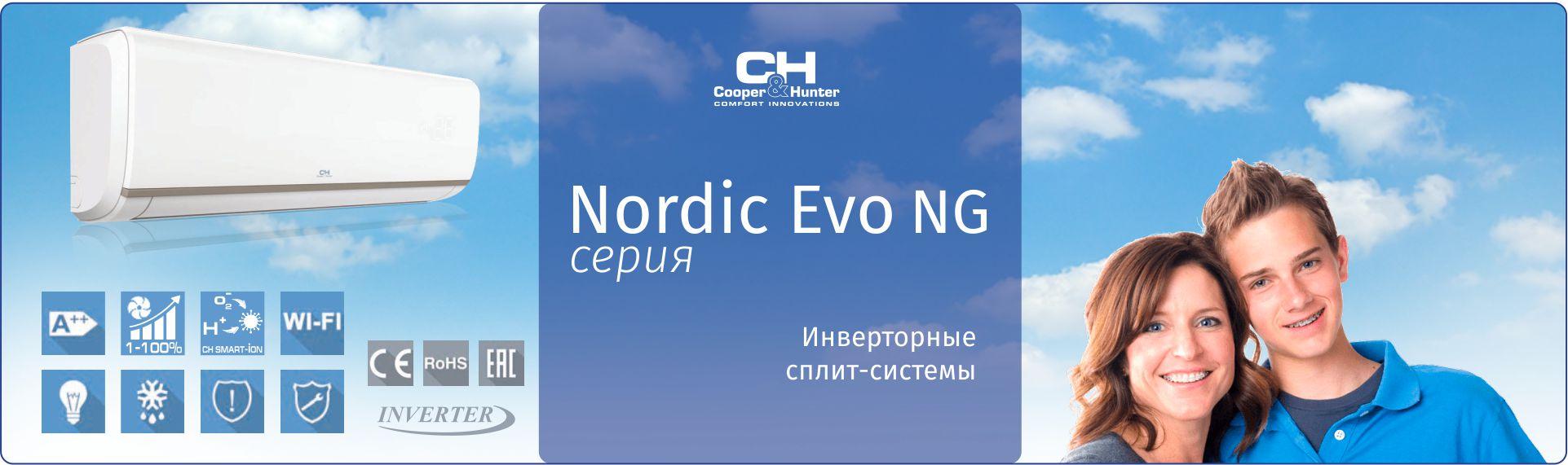Серия Nordic Evo Inverter