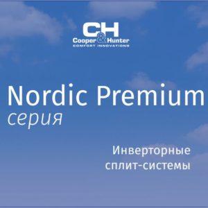 Серия Nordic premium