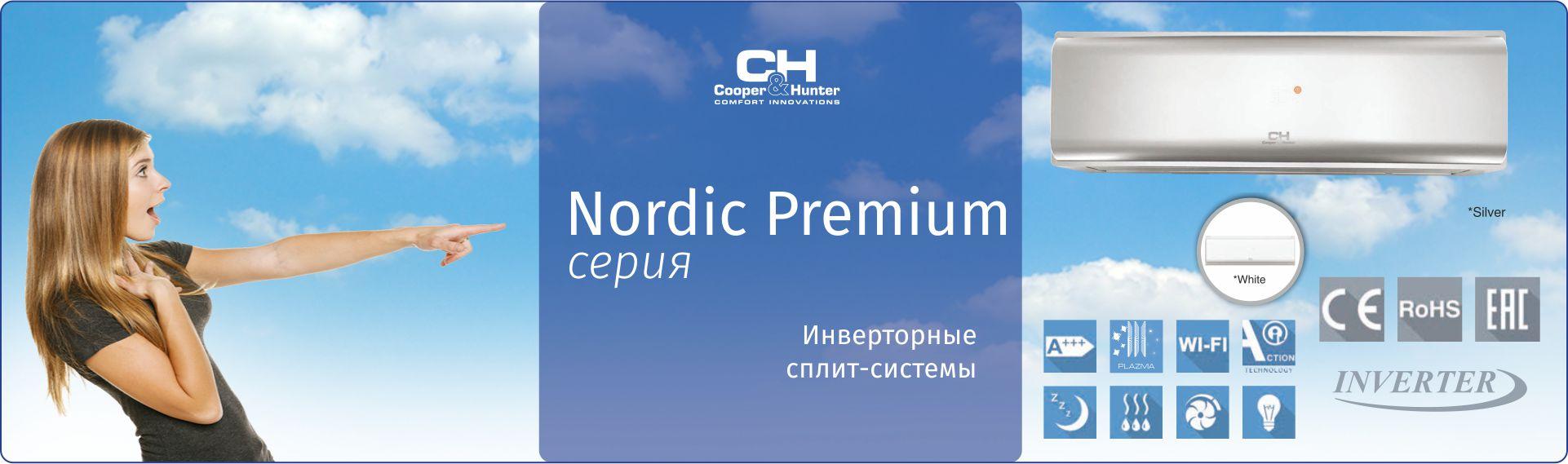 Серия NORDIC PREMIUM (Silver)