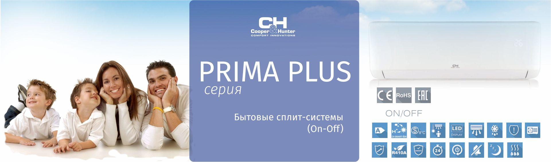 Серия Prima Plus