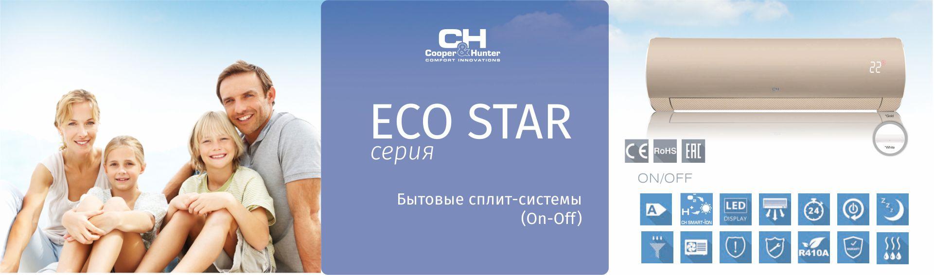 Серия Eco Star