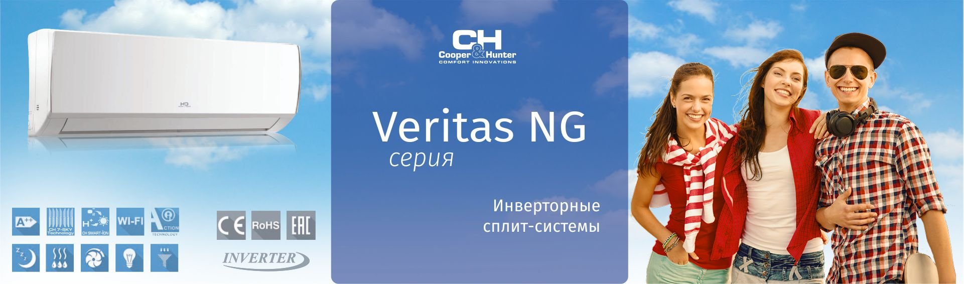 Серия Veritas NG