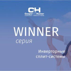 Серия Winner