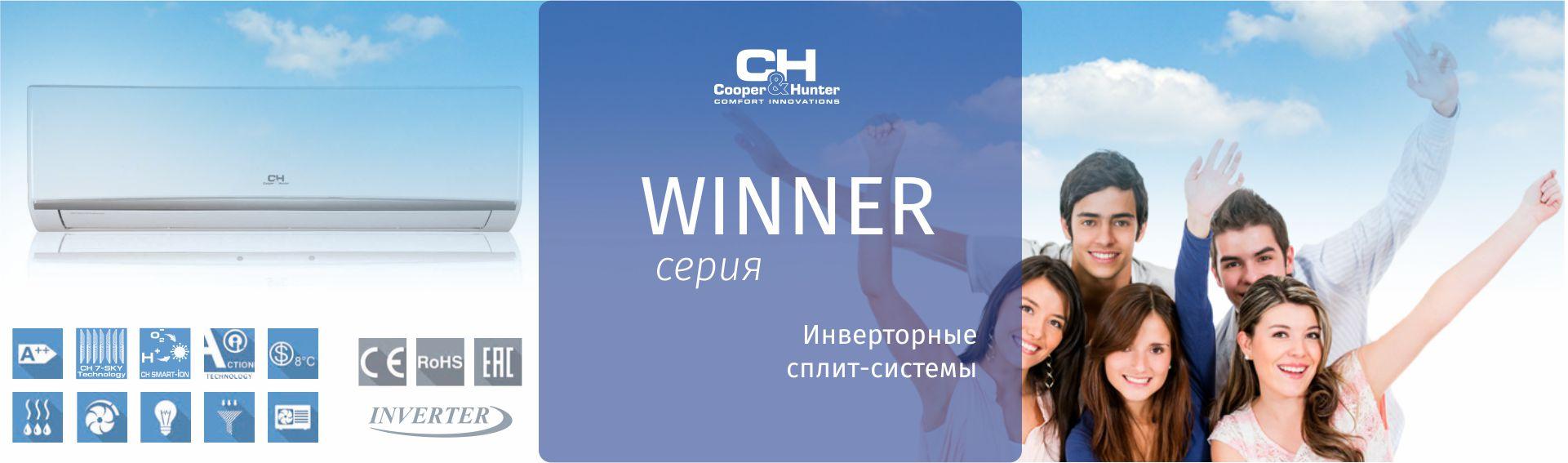 Серия Winner (inverter)