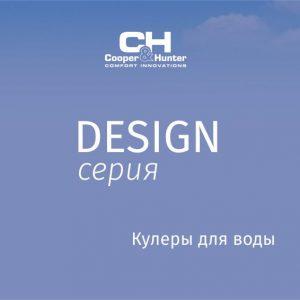 Серия Design