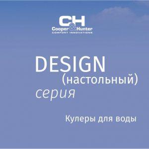 Серия Design (настольный)