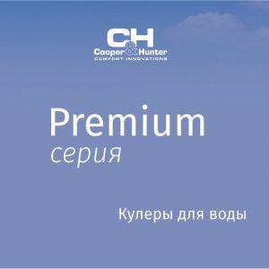 Серия Premium