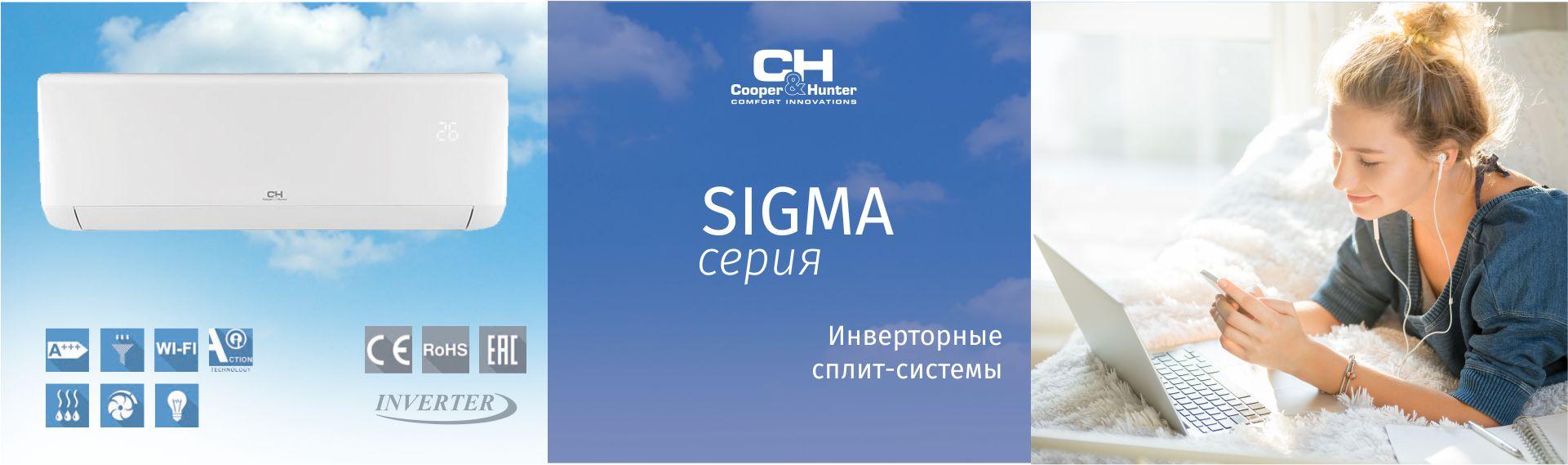 Серия Sigma