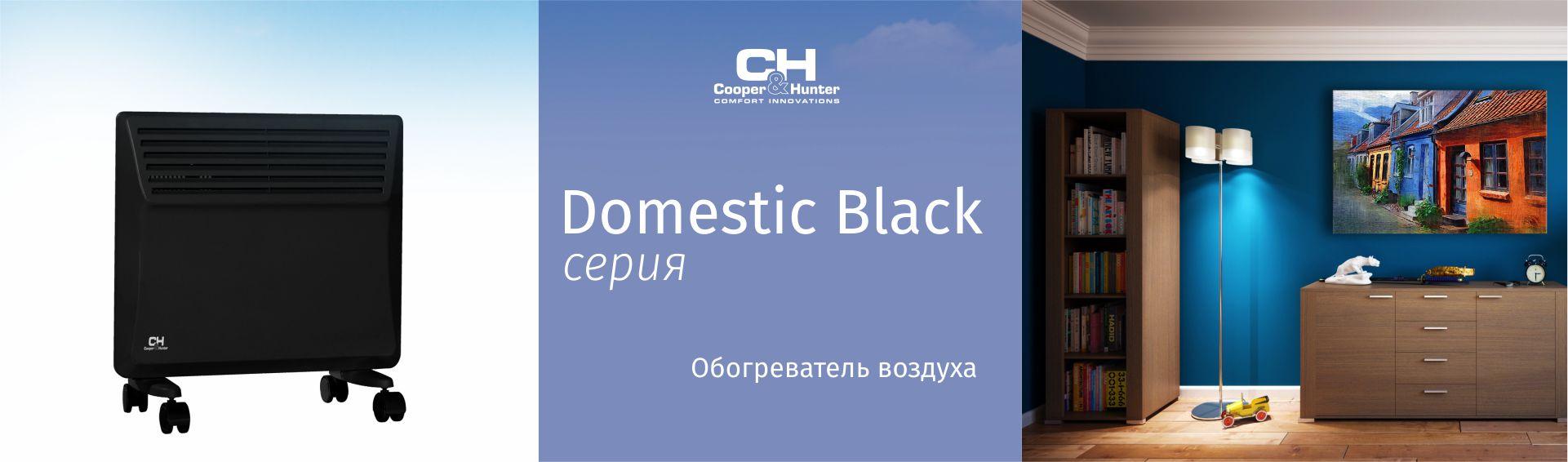 Серия Domestic Black (Механическое управление)