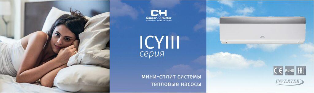 Серия ICY III